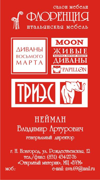Заказать рекламу в н.новгороде на рас посчитать стоимость яндекс директ